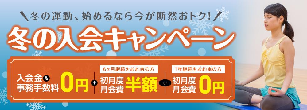 冬の運動、始めるなら今が断然おトク!冬の入会キャンペーン