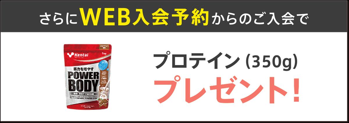 WEB入会がお得