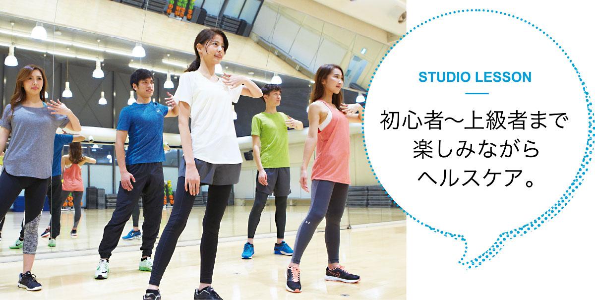STUDIO LESSON 初心者〜上級者まで楽しみながら ヘルスケア。