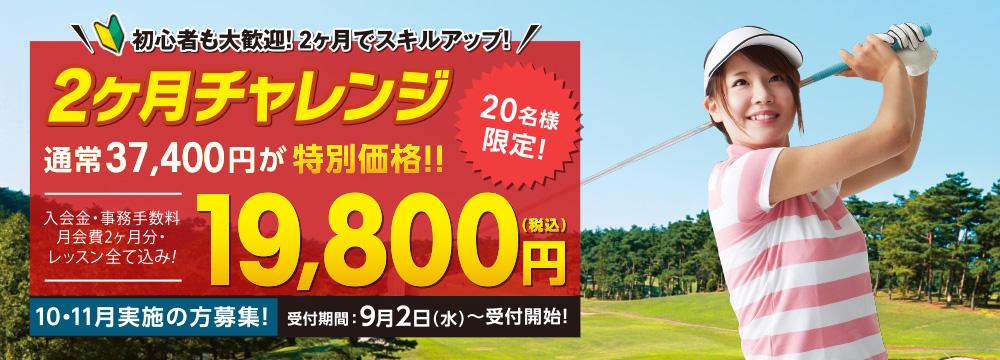 【ゴルフ】2ヶ月チャレンジ10・11月実施の方募集!