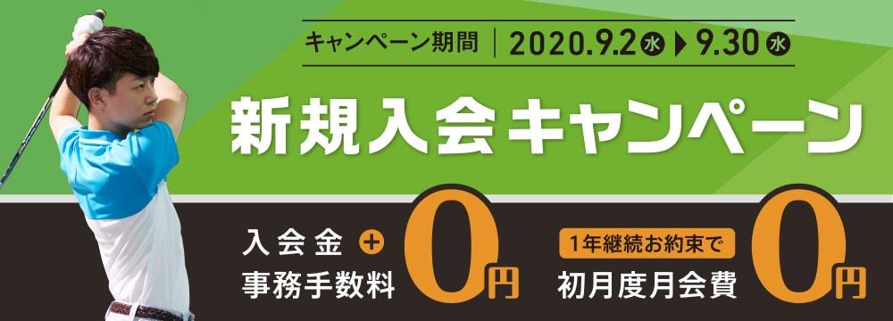 【ゴルフ】新規入会キャンペーン