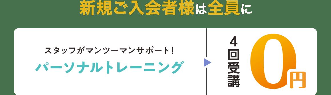 新規ご入会者様は全員に、スタッフがマンツーマンサポート!パーソナルトレーニング4回受講0円