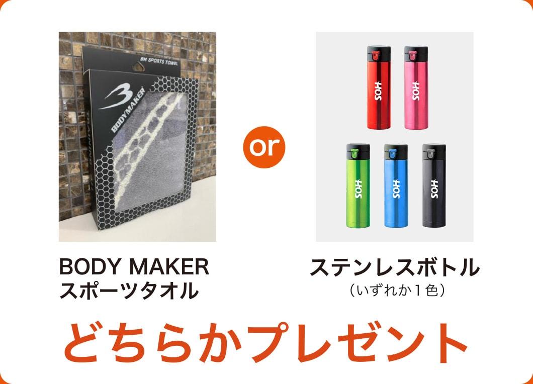 BODY MAKER スポーツタオル or ステンレスボトル(いずれか1色)のどちらかプレゼント