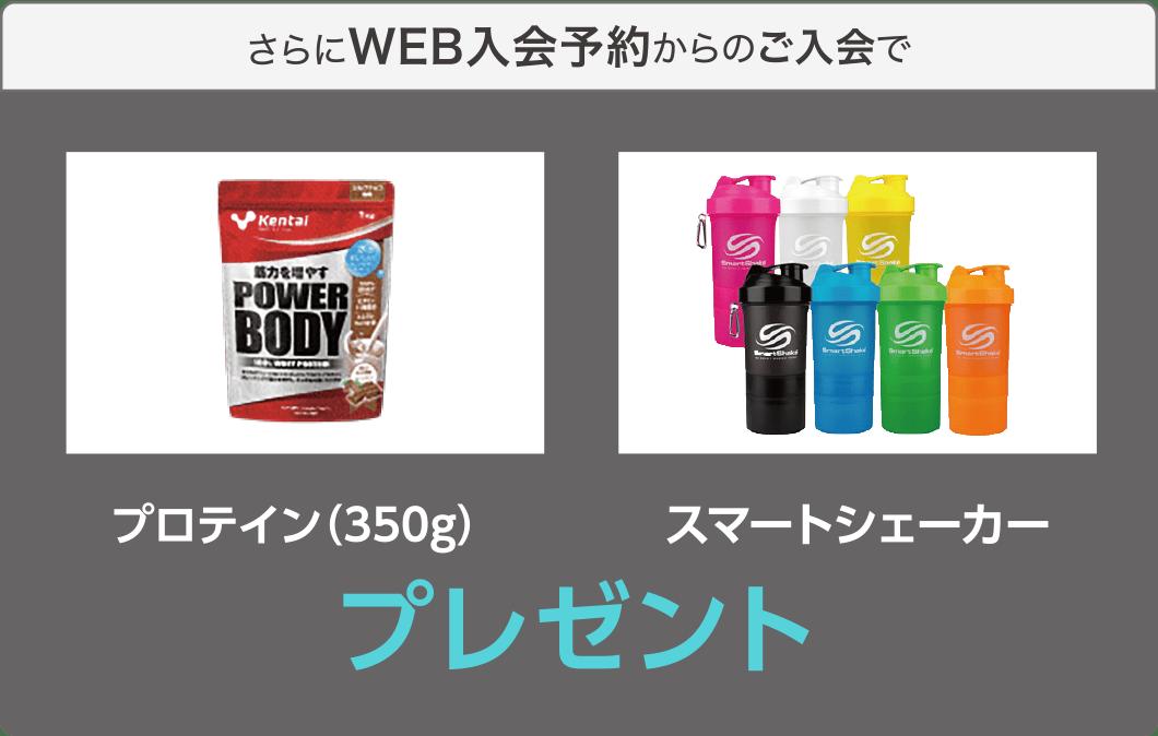 さらにWEB入会予約からのご入会で、プロテイン(350g)/スマートシェーカープレゼント