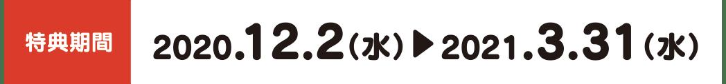 受付期間 2020.12.2(水)▶2021.3.31(水)