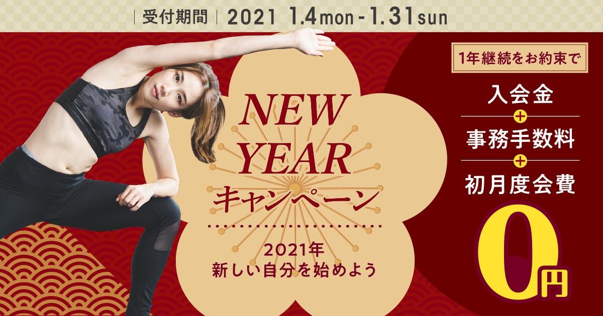 NEW YEAR キャンペーン