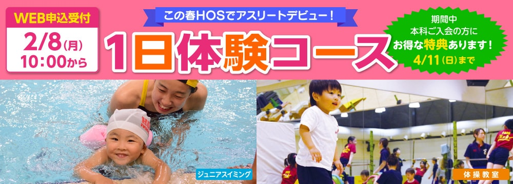 【HOSキッズ】1日体験コース