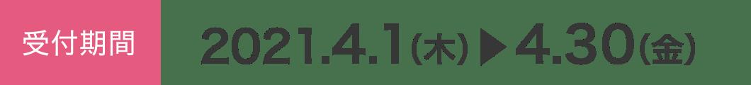 受付期間 2021.4.1(木)〜4.30(金)