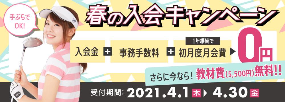 【ゴルフ】春の入会キャンペーン