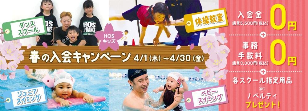 【HOSキッズ】春の入会キャンペーン