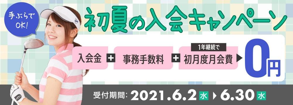 【ゴルフ】初夏の入会キャンペーン