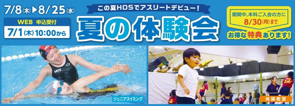 【キッズ】夏の体験会