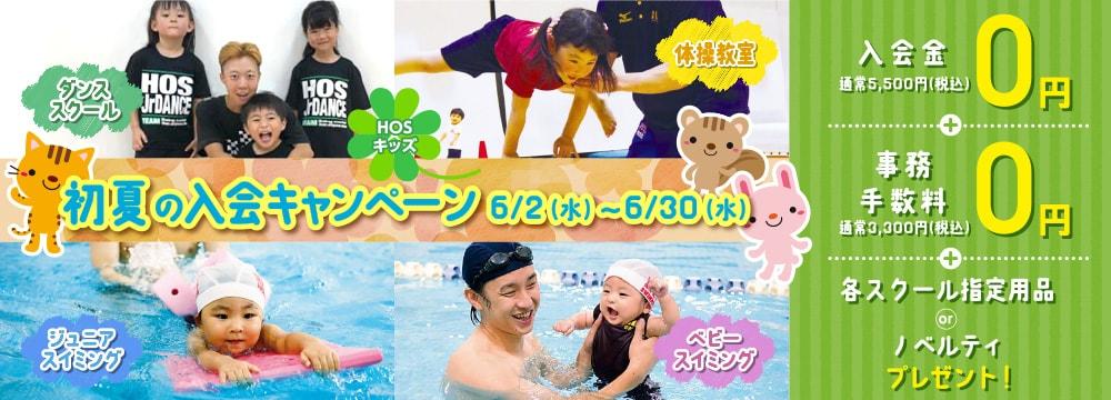 【キッズ】初夏の入会キャンペーン