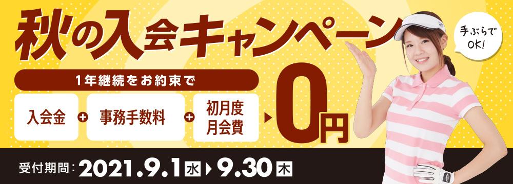 【ゴルフ】秋の入会キャンペーン