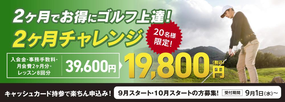 【ゴルフ】2ヶ月チャレンジ