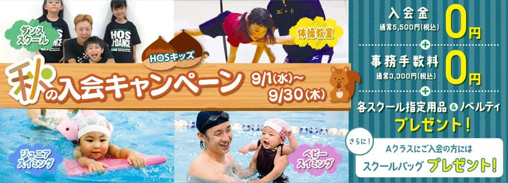 【キッズ】秋の入会キャンペーン